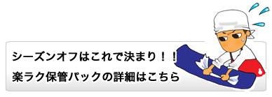 btn_rakuraku
