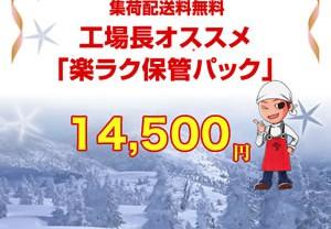 300_楽々保管パック
