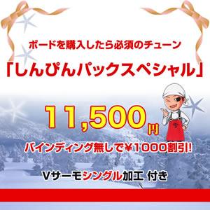 300_しんぴんパックSP