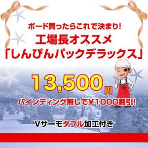 300_しんぴんDX2